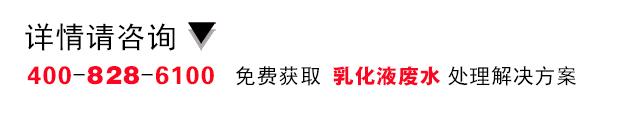 上海乳化液废水处理