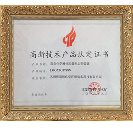 高新技术产品认定证书1