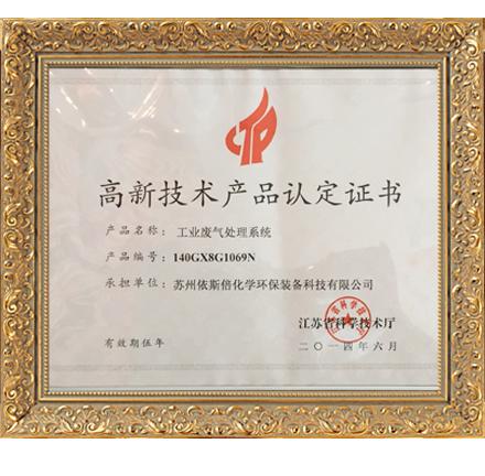 高新技术产品认定证书2