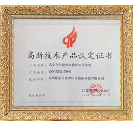 高新技术产品认定证书