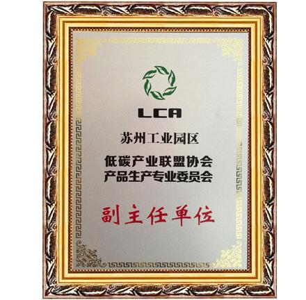 低碳产业联盟协会产品生产专业委员会副主任单位