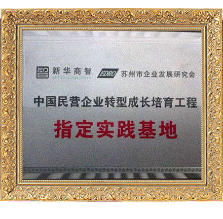 民营企业转型成长培育工程指定实践基地