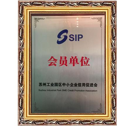 苏州工业园区中小企业信用促进会会员单位