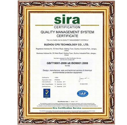 质量管理体系证书(英文)