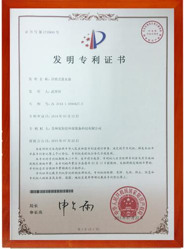 浮筒式滗水器专利技术证书号1735849
