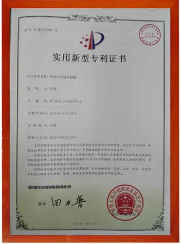 危险化学液体储罐专利技术2379987