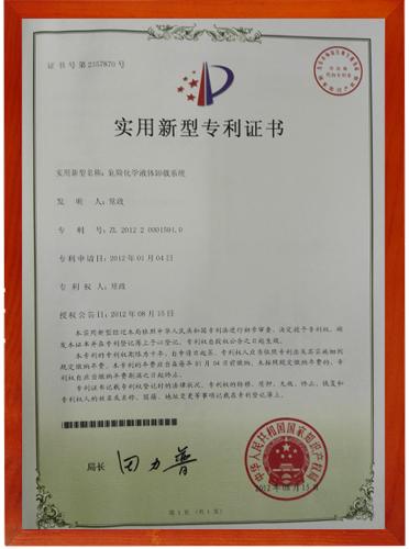 危险化学液体卸载系统专利技术2357870