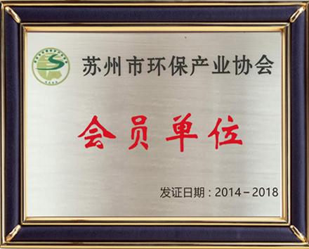 苏州环保产业协会会员单位