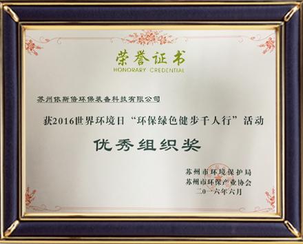 """2016世界环境日""""环保绿色健步千人行""""活动优秀组织奖"""