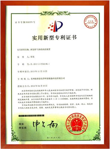 挥发性气体的清洗装置实用新型专利证书