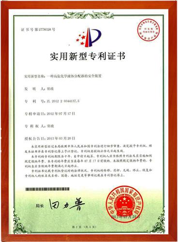 高危化学液体分配器的安全装置2778328