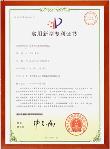 废水的电絮凝处理设备5239290