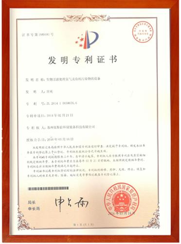 生物过滤处理发明证书号1989181