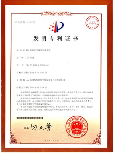 危险化学液体卸载系统证书号1322577