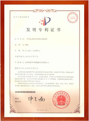 一种高危高纯化学液体分配系统证书号2316697
