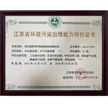江苏省环境污染治理能力评价证书