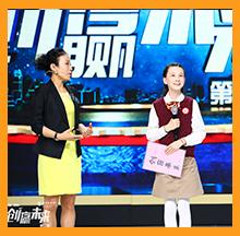 创赢未来常英和女儿接受采访