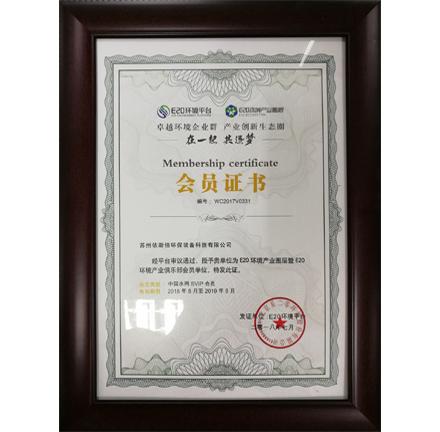 E20环境产业俱乐部会员单位