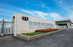 中国汽车行业十强企业的环保工程选择,浙江吉利汽车选择依斯倍