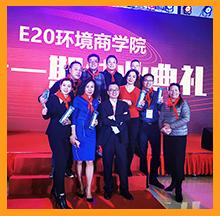 依斯倍环保董事长常英女士荣获E20环境商学院首届创新人物大奖
