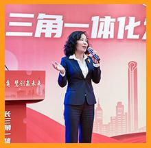 长三角一体化发展示范区三城女性创新创业大赛