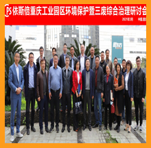 依斯倍重庆工业园区环境保护研讨会圆满落幕
