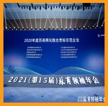 2021(第15届)苏商领袖年会