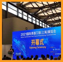 2021国际表面工程(上海)展览会开幕式