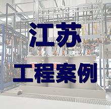 江苏污水处理设备案例