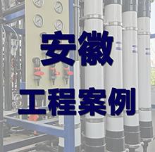 安徽污水处理设备案例