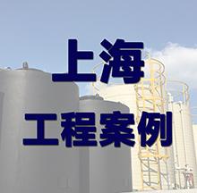 上海污水处理设备案例