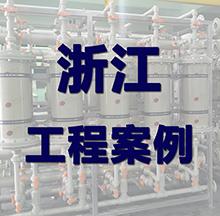 浙江污水处理设备案例
