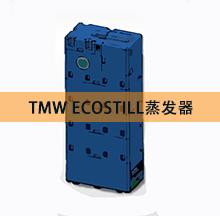TMW ECOSTILL废水蒸发器