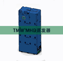 TMW MHD热泵废水蒸发器